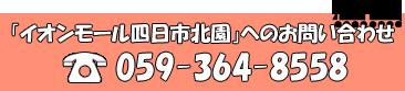 電話番号:0593648558